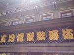image/2013-05-14T22:51:47-1.JPG