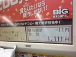 image/2013-08-13T23:23:18-1.JPG
