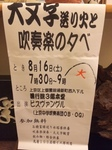 image/2014-08-16T23:16:13-2.JPG