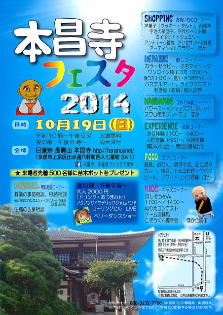 http://honshoji.sakura.ne.jp/sblo_files/honshoji/image/2014-09-25T23_13_20-1.JPG